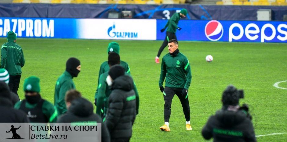 Динамо Киев – Ференцварош прогноз на 8 декабря