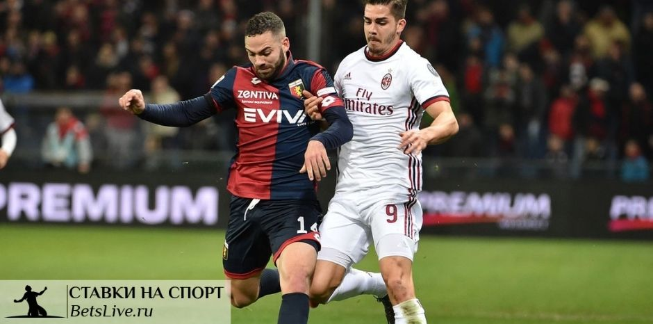 Дженоа - Милан прогноз на 16 декабря