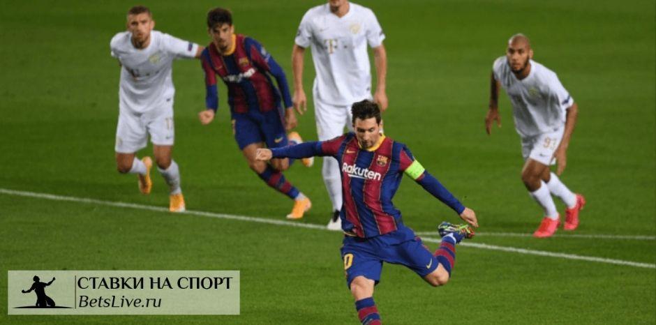 Ференцварош - Барселона прогноз на 2 декабря