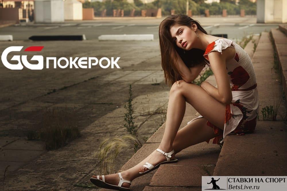 GGPokerok поддержка
