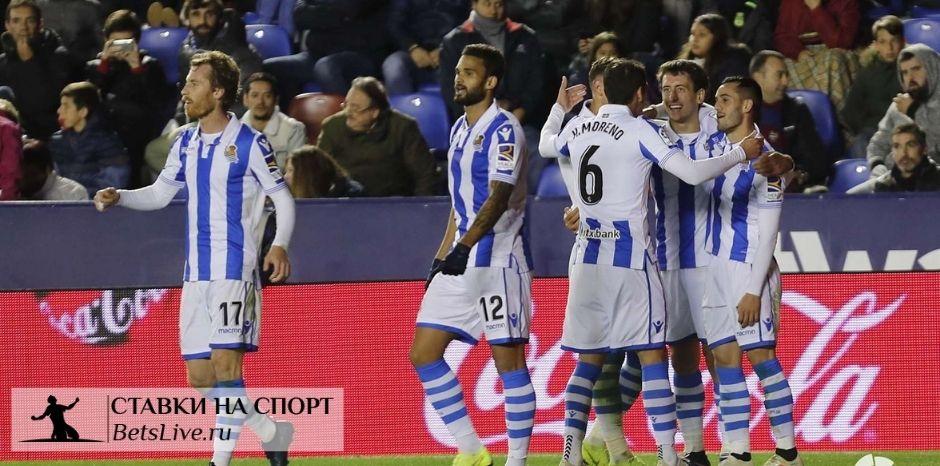 Леванте - Реал Сосьедад прогноз на 19 декабря