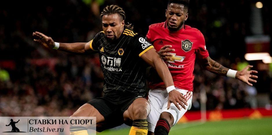 Манчестер Юнайтед - Вулверхэмптон прогноз на 29 декабря