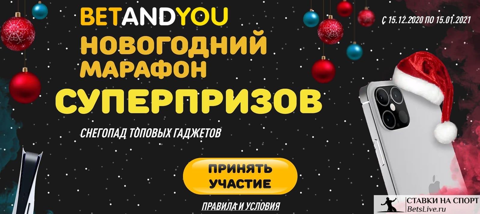Новогодний марафон от Betandyou