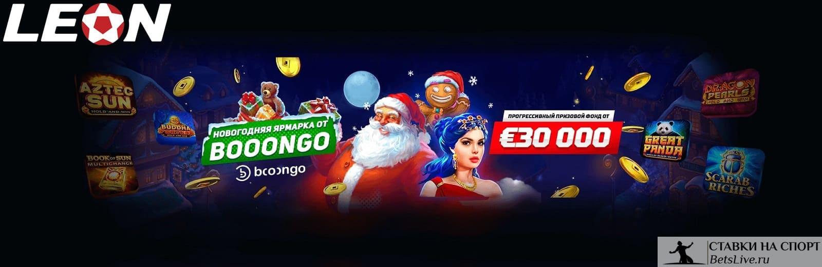 Новогодняя ярмарка от Booongo акция Leonbets