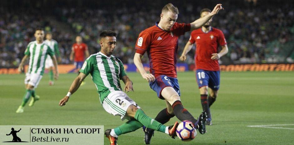 Осасуна — Реал Бетис прогноз на 6 декабря