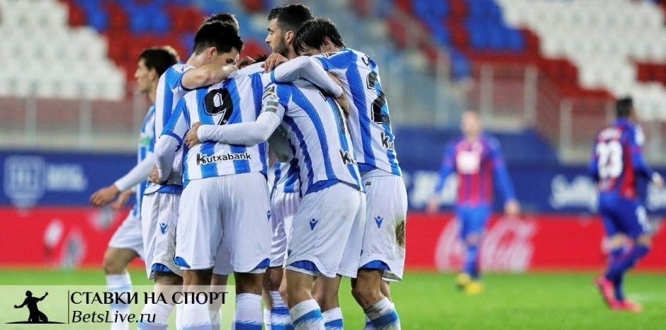 Реал Сосьедад — Эйбар прогноз на 13 декабря