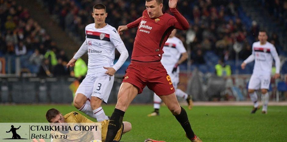 Рома — Кальяри прогноз на 23 декабря