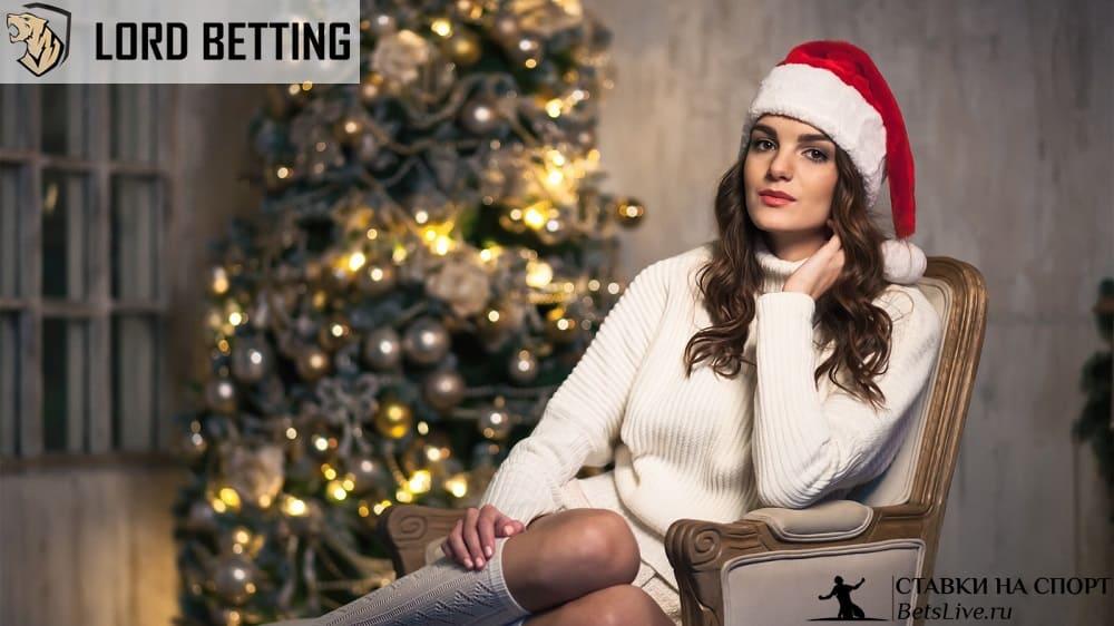 Рождественская подготовка Lord Betting