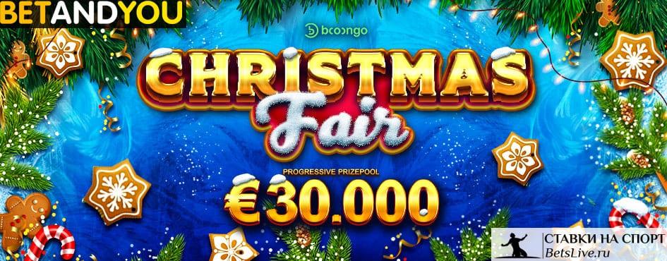 Рождественская ярмарка на Betandyou