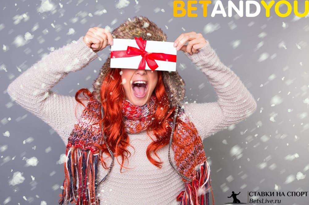 Снежный подарок от Betandyou