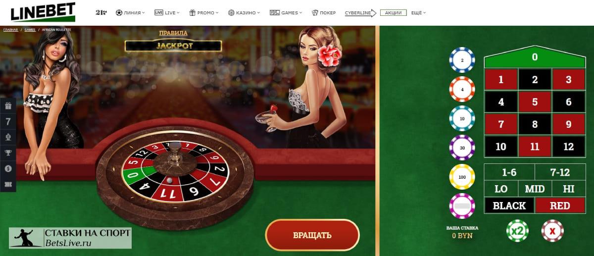Стратегия игры в рулетку