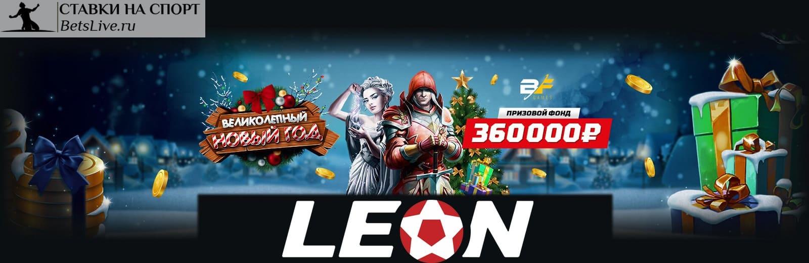Великолепный Новый год Leonbets
