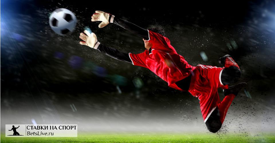 Выигрышные ставки на футбол