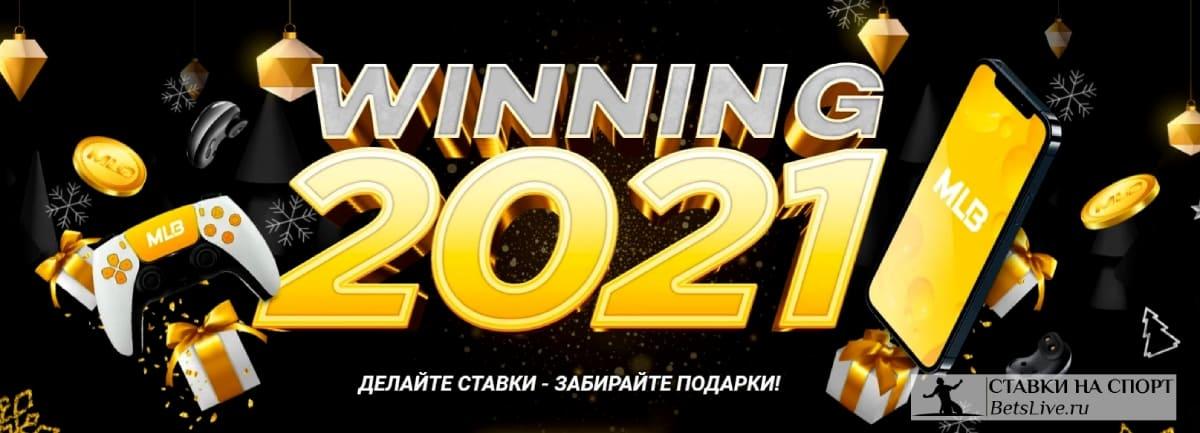 Акция Winning 2021 Melbet