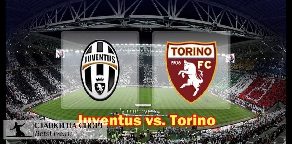 Ювентус — Торино прогноз на 5 декабря