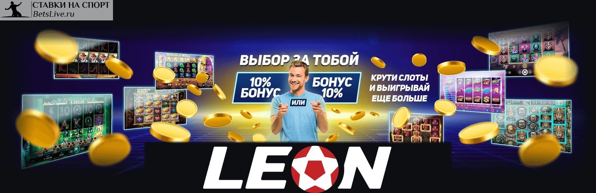 10% бонус или бонус 10% акция от Leonbets