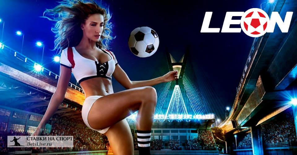 БК Леон Здесь живут футболом