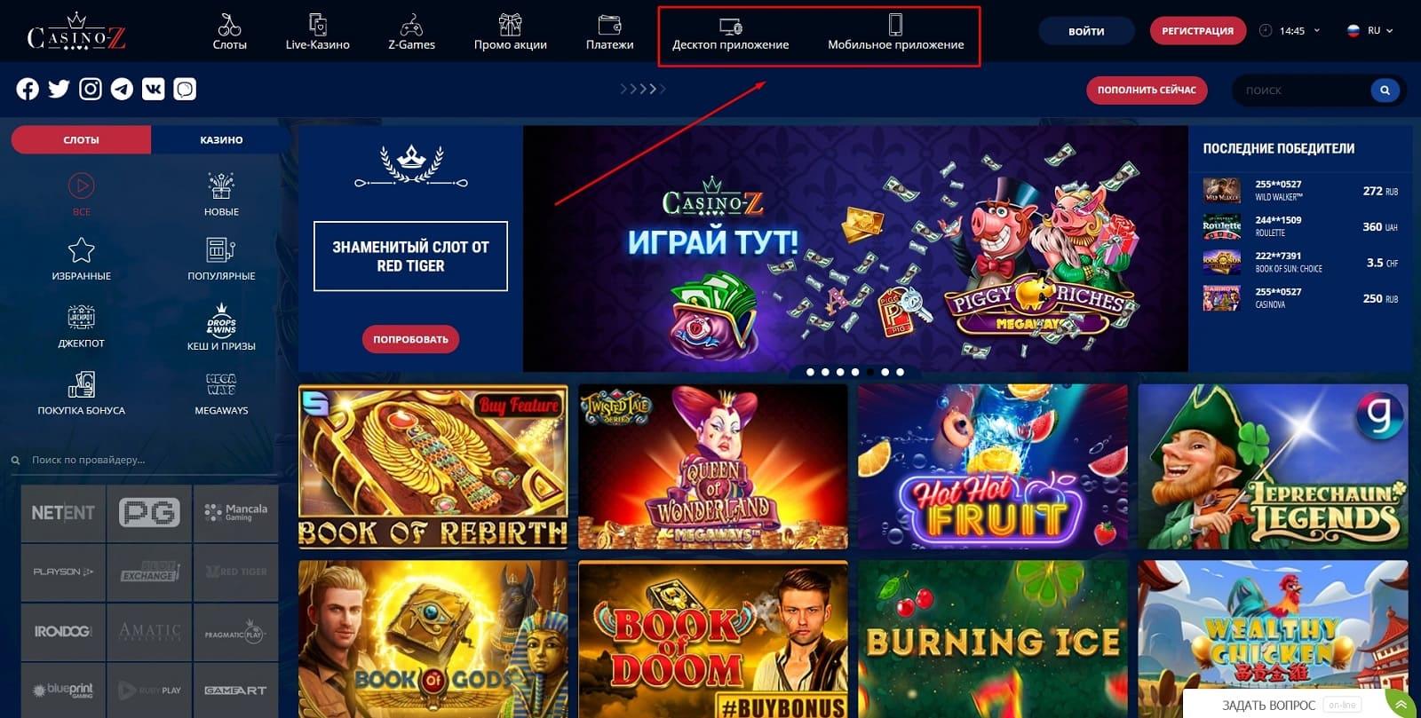 Casino Z скачать