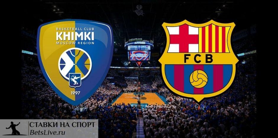 Химки — Барселона прогноз на 12 января