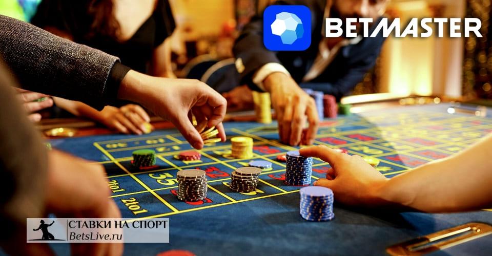 Играй по-крупному в казино Бетмастер
