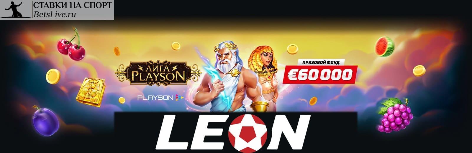 Лига Playson акция от Leonbets