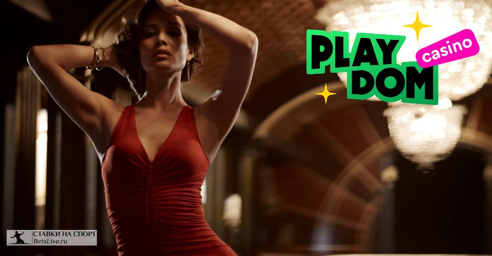 Playdom официальный сайт