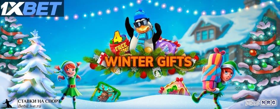 Подарки зимы акция от 1xbet