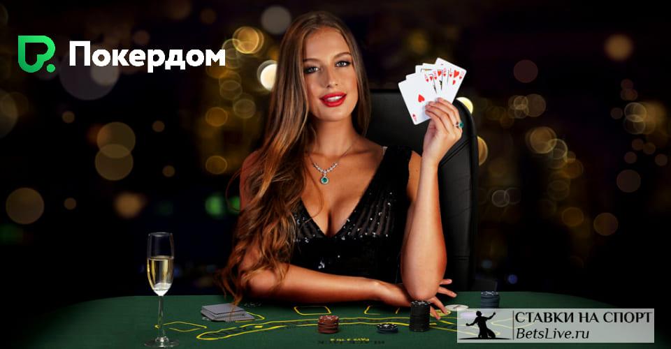 Покердом отзывы