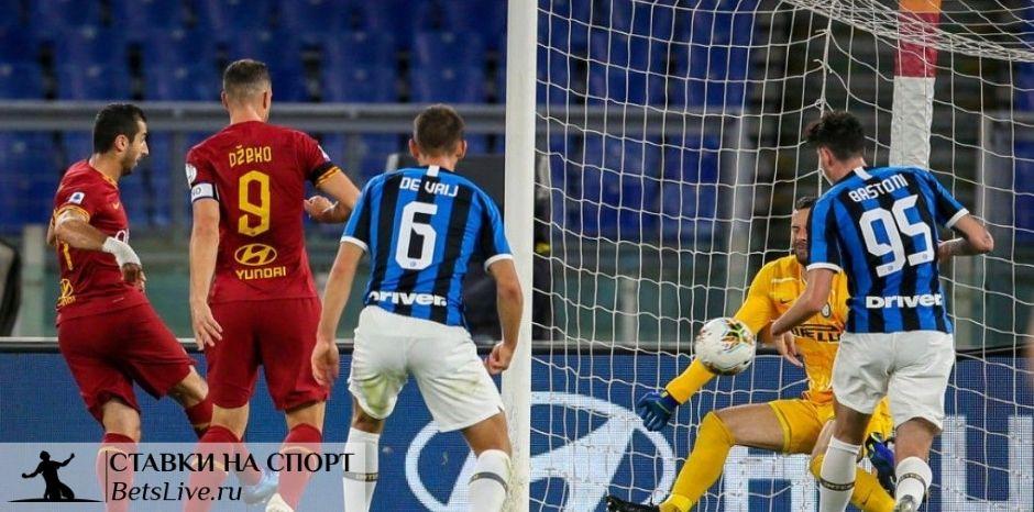 Рома — Интер прогноз на 10 января