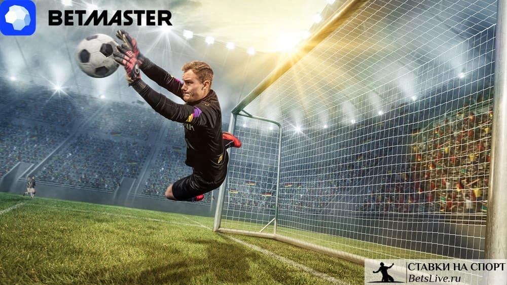 Спорт Перезарядка акция от Betmaster