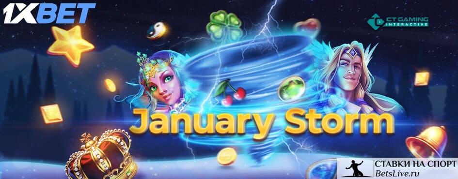 Январская буря акция от 1xbet