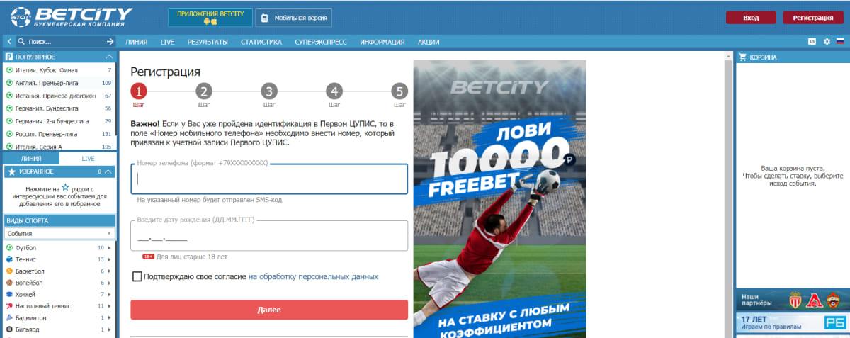 Betcity регистрация 2021