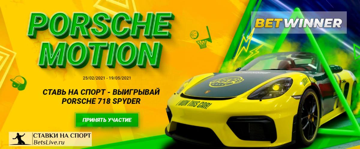 Betwinner Porsche Motion