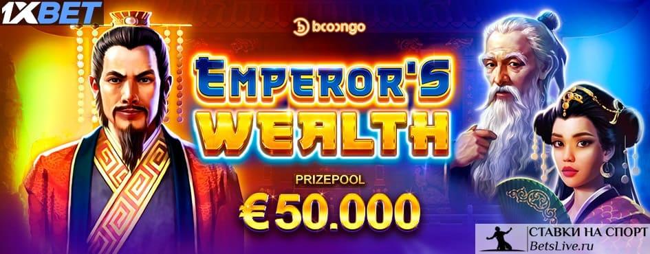 Богатство Императора акция на 1xbet