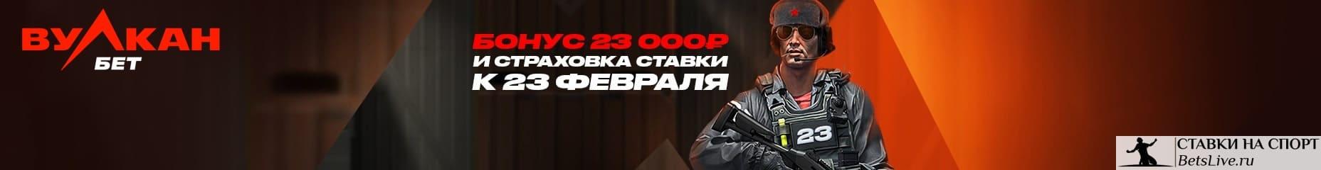 Бонус ко Дню Защитника Отечества акция от ВулканБет