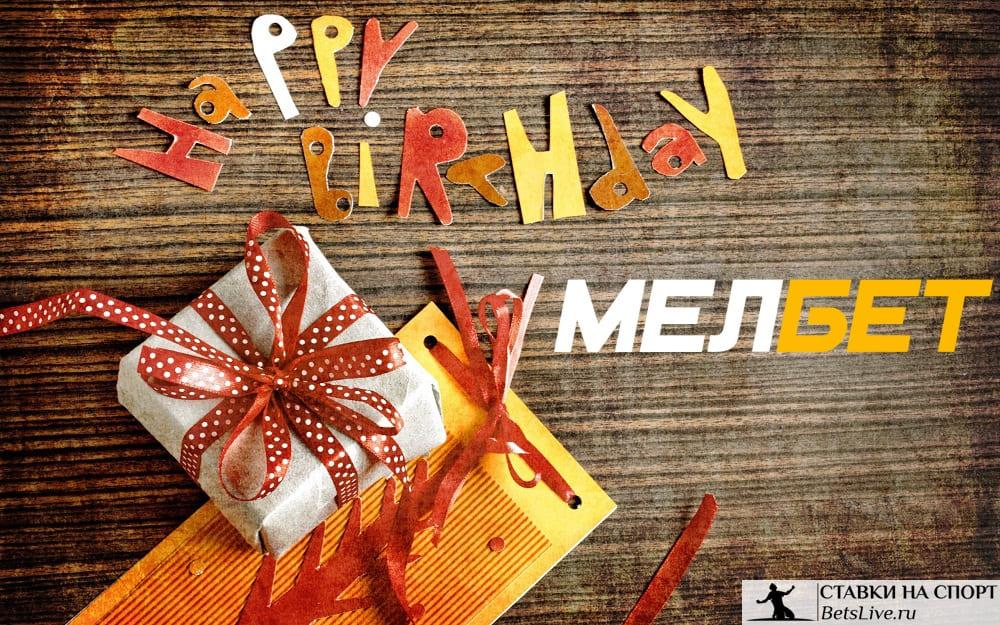 Бонус на День рождения на Мелбет ру