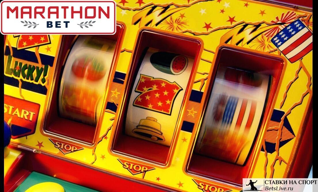 Дни призов на Marathonbet