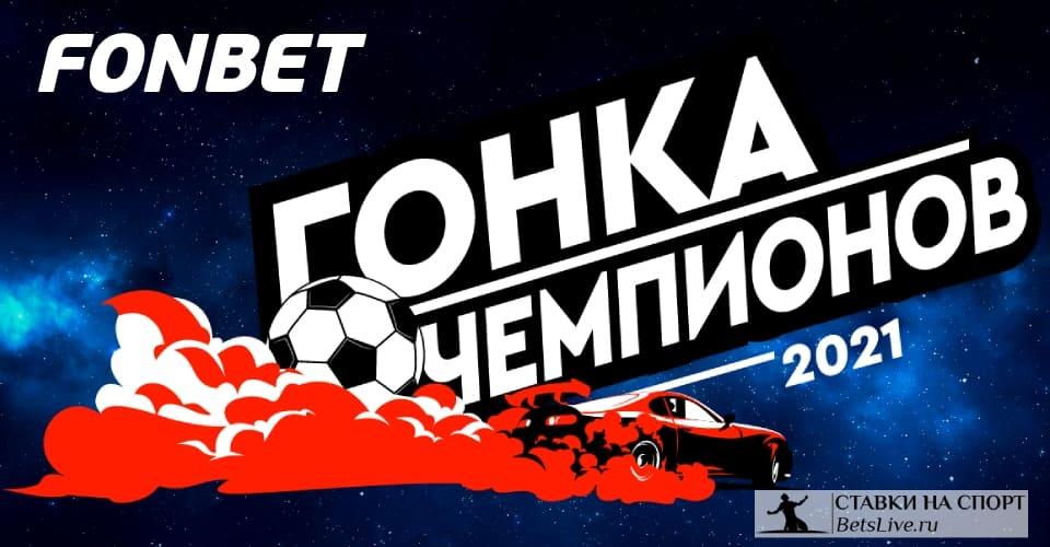 Фонбет Гонка Чемпионов 2021