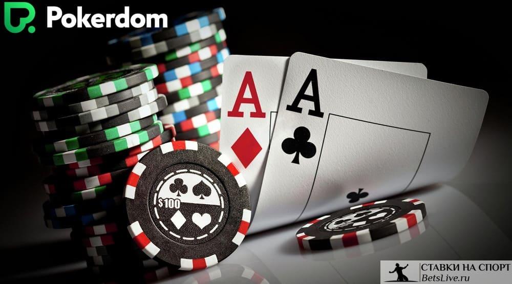 Фрироллы Покердом