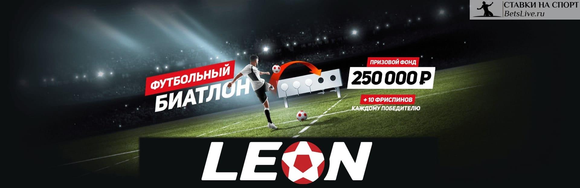 Футбольный биатлон акция от Leonbets