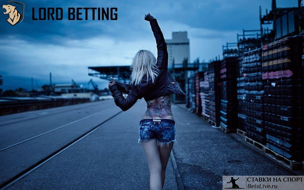 100% страховка ставок от Lord Betting