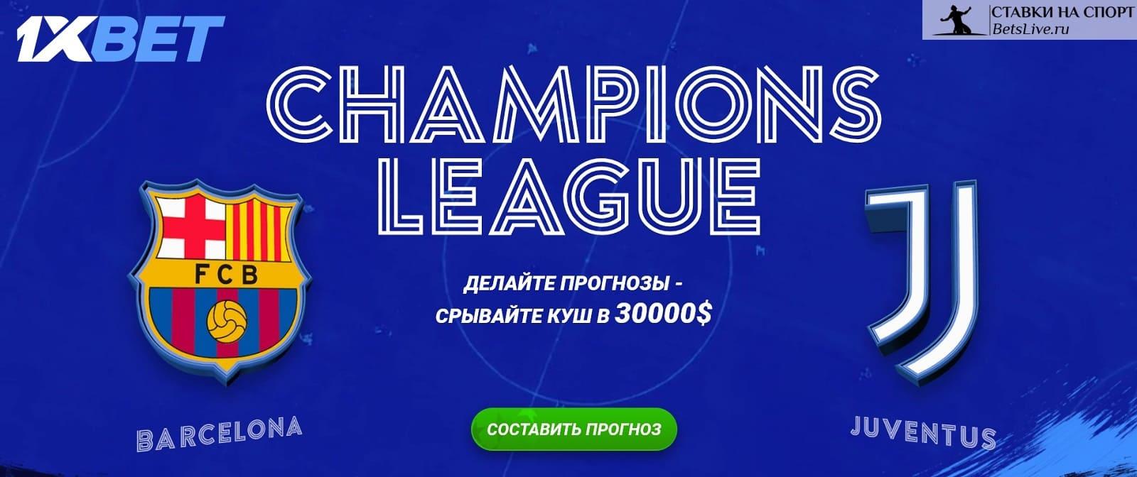 Лига Чемпионов на 1xbet