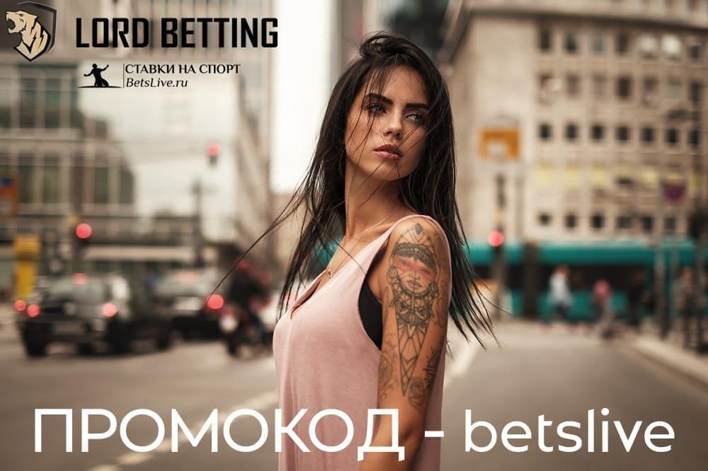 Промокод Lord Betting
