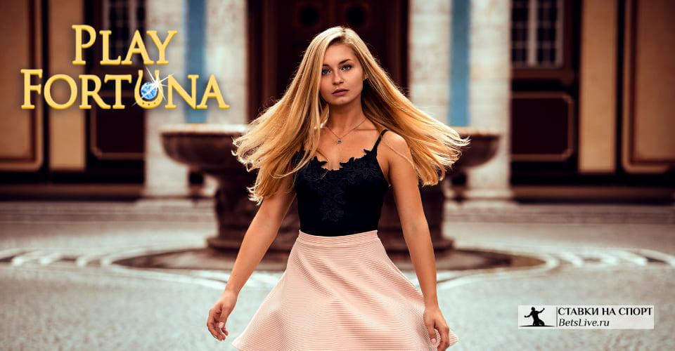 Play Fortuna официальный сайт