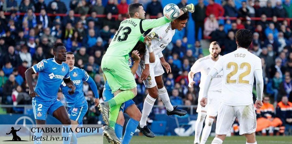 Реал Мадрид - Хетафе прогноз на 9 февраля