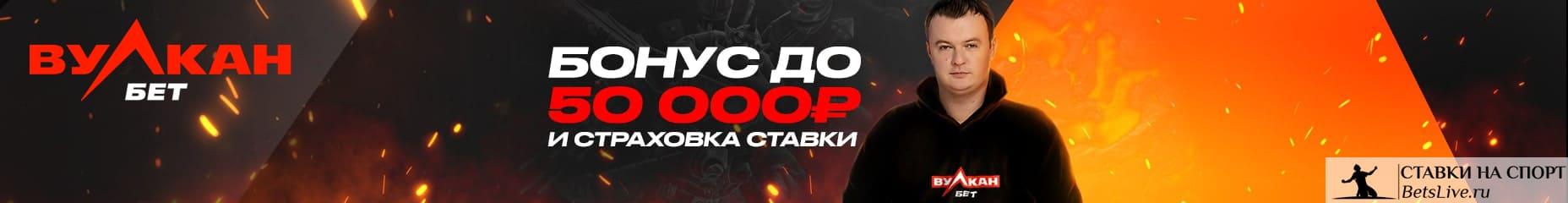 Бонус от XBOCT акция на Вулкан Бет