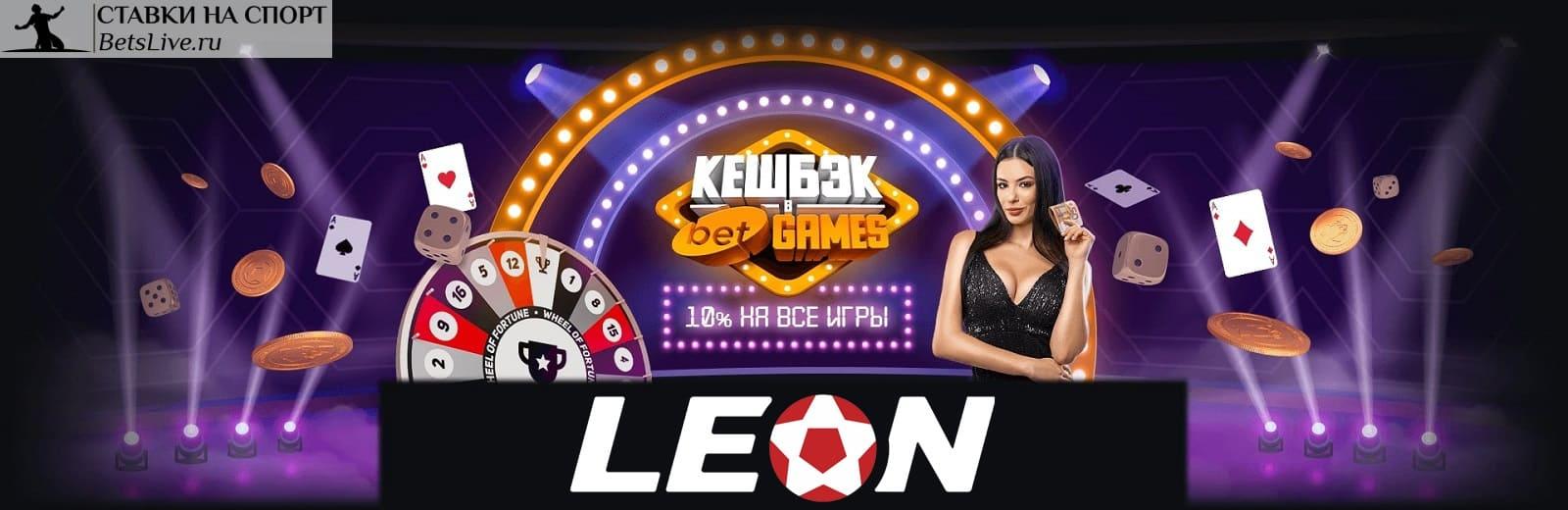 Кешбэк в BetGames акция на БК Leon