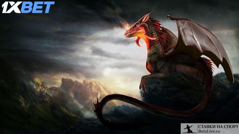 Дыхание дракона акция на 1xbet