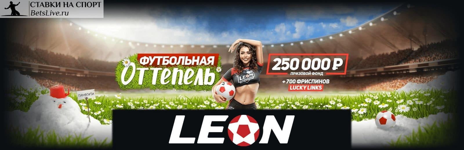 Футбольная оттепель акция на БК Leon