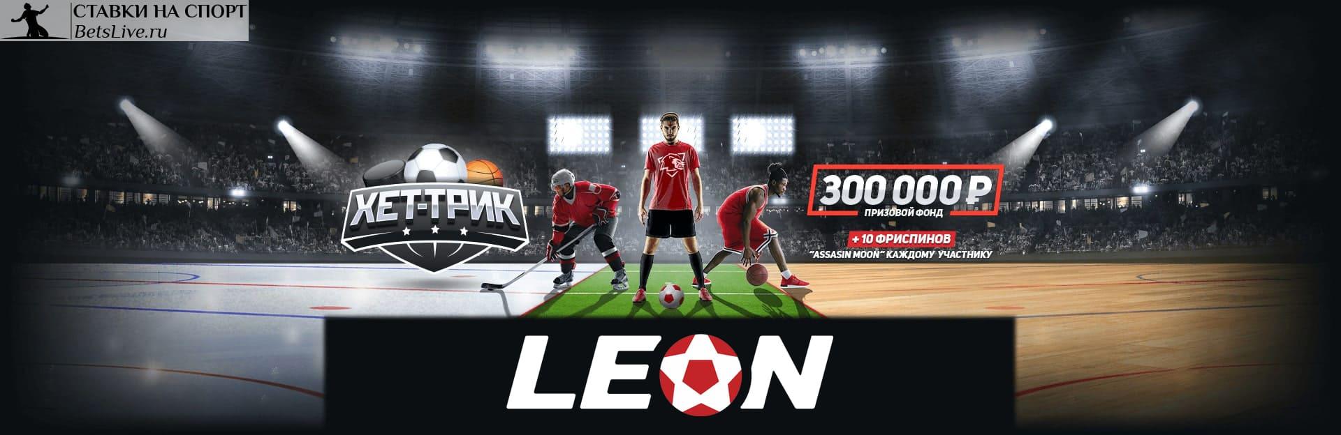Хет-трик: акция на БК Leon